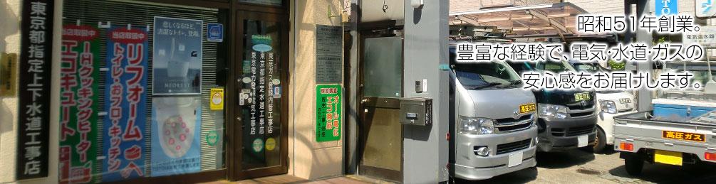 昭和51年創業。豊富な経験で、電気・水道・ガスの安心感をお届けします。